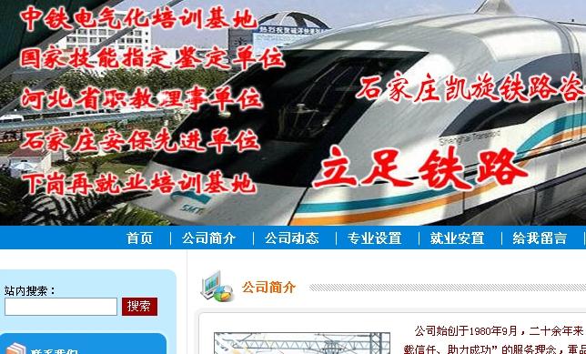 石家庄凯旋铁路咨询服务有限公司是一家什么公司? 教育资讯 第2张