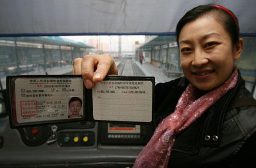 如何取得轻轨驾驶证 资料